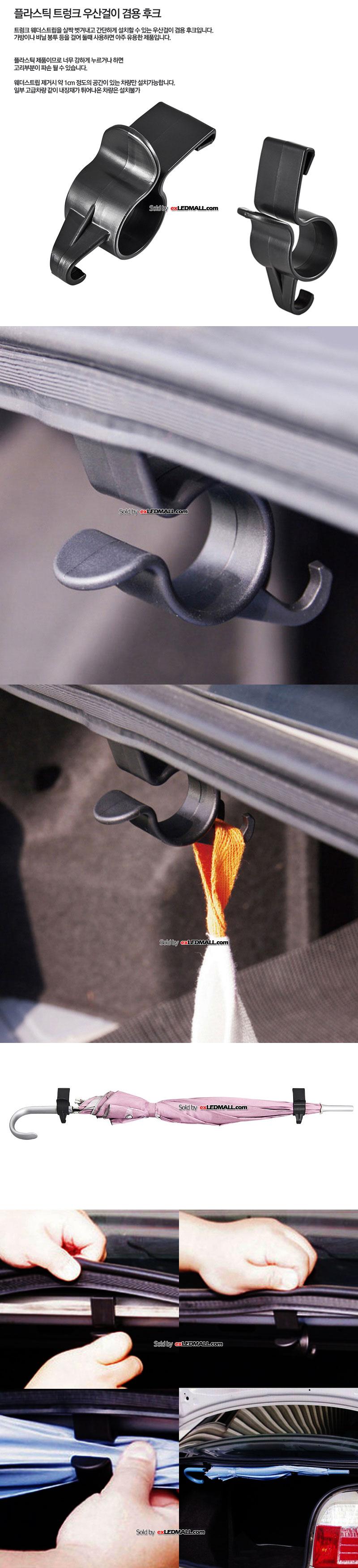 플라스틱 트렁크 우산걸이 겸용 후크 (1개)