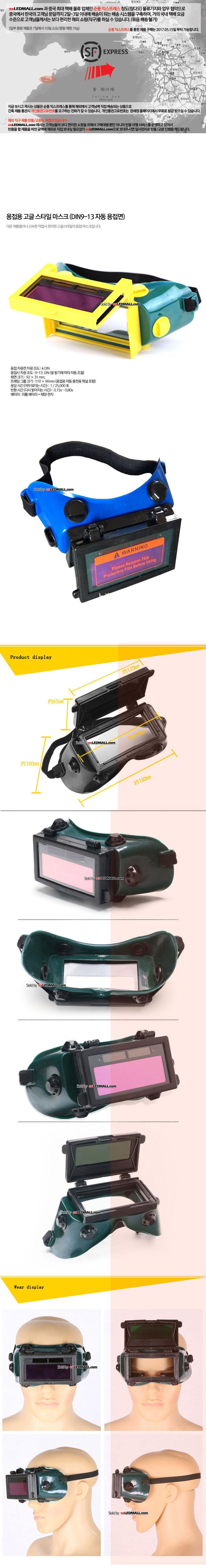 용접용 고글 스타일 마스크 (DIN9-13 자동 차광 용접면) 블루색상