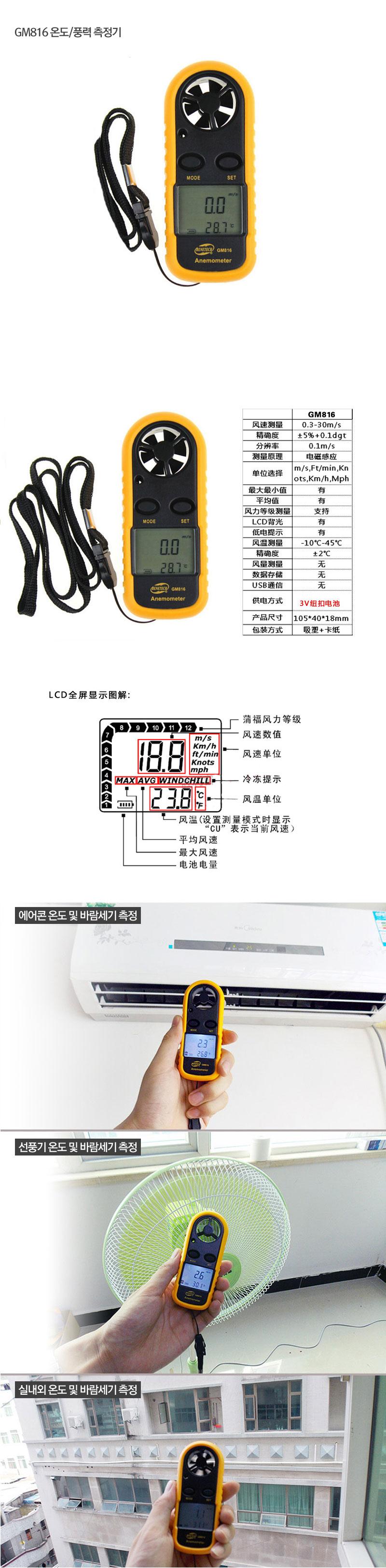 캠핑시 유용한 GM816 온도/풍력/풍속 바람측정기