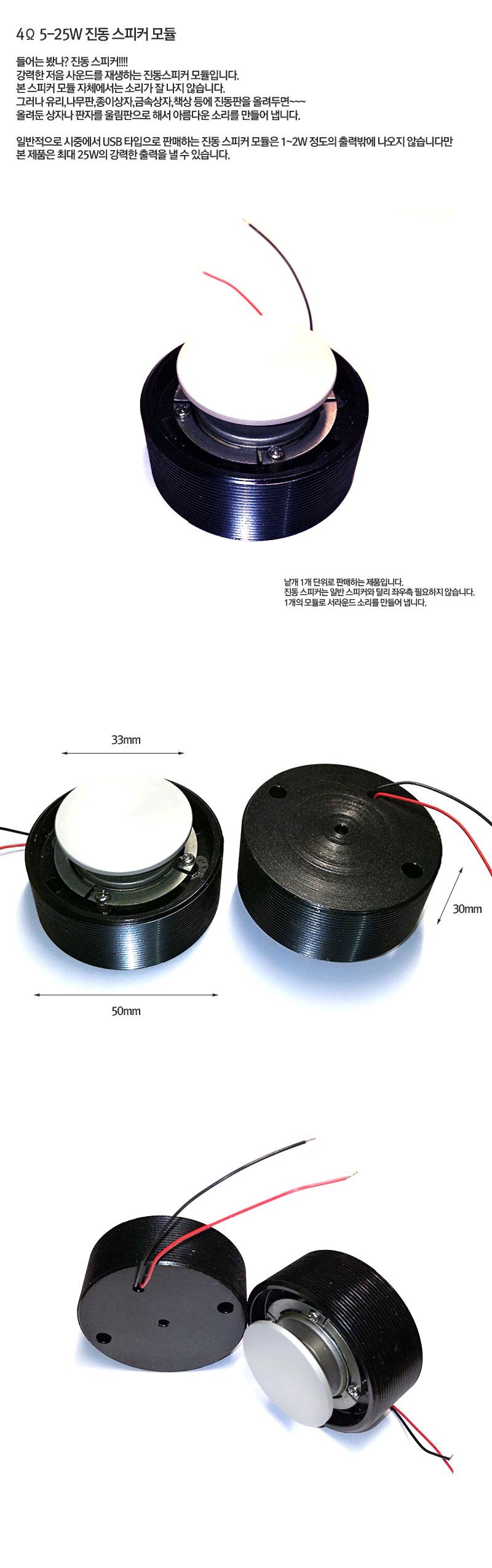 4Ω(4옴) 5~25W 진동 스피커 모듈