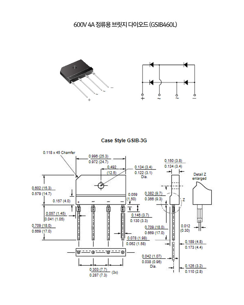 600V 4A 정류용 브릿지 다이오드 (GSIB460L) (1ea)
