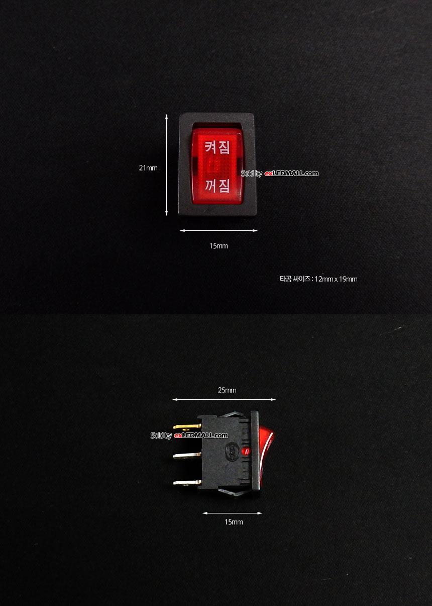 15x21mm 사각 락커 스위치 (한글표기)