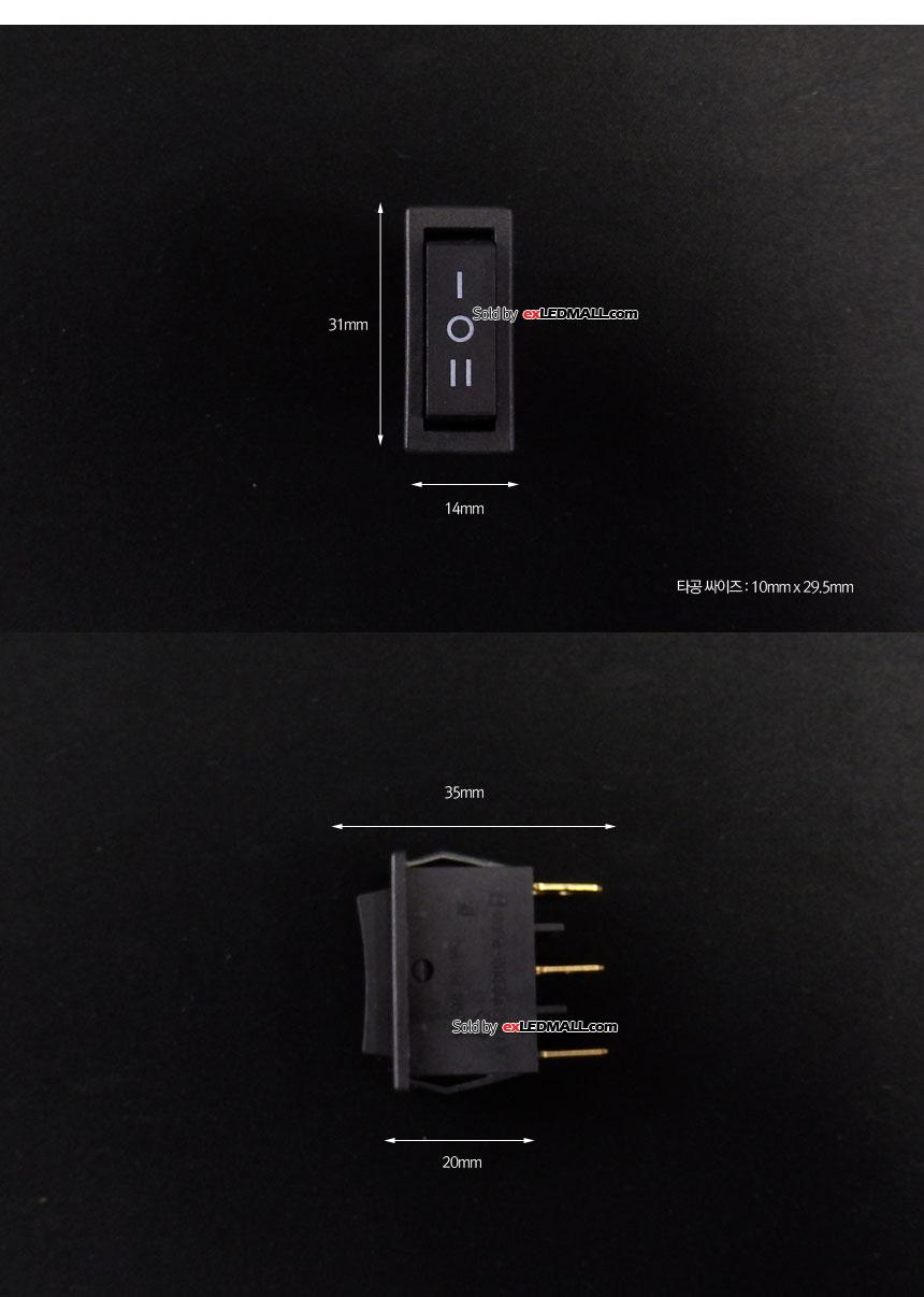 14x31mm 사각 락커 스위치 (I/II/OFF) 블랙