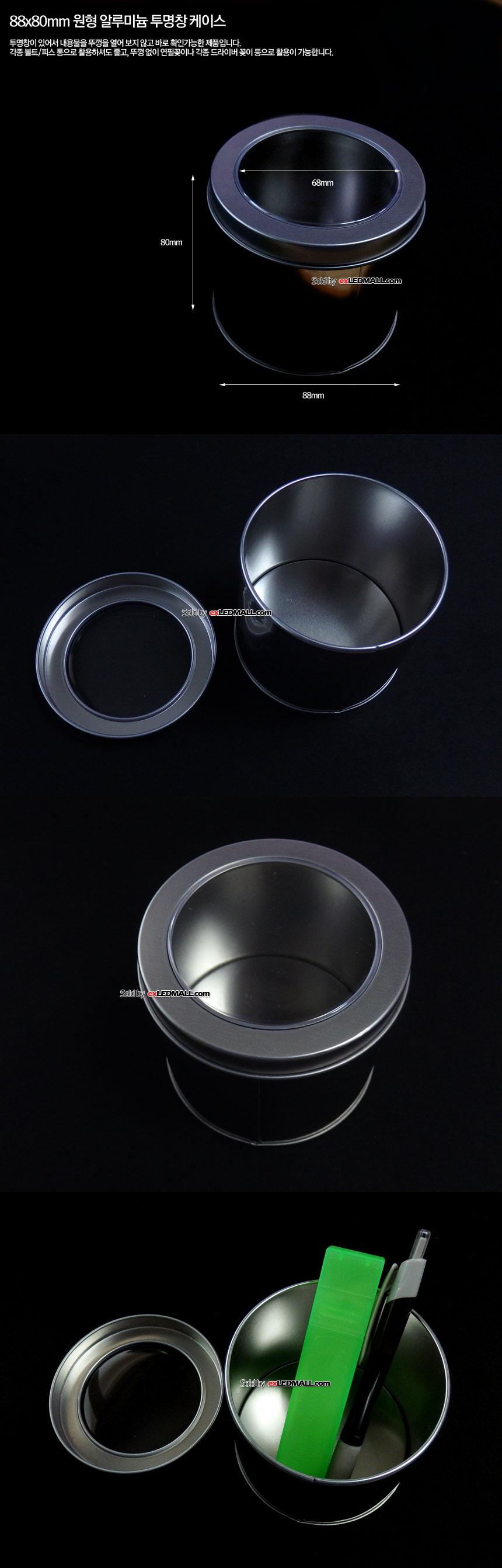 알루미늄 케이스 원형 투명창 88x80mm (부품통/피스통/나사통/넛트통)