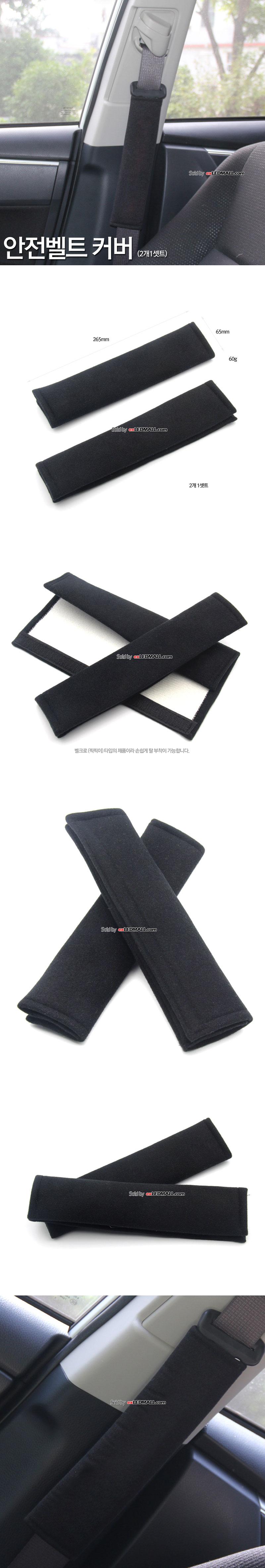 폭신 폭신 안전벨트 커버 (2개 1셋트) 세련된 블랙