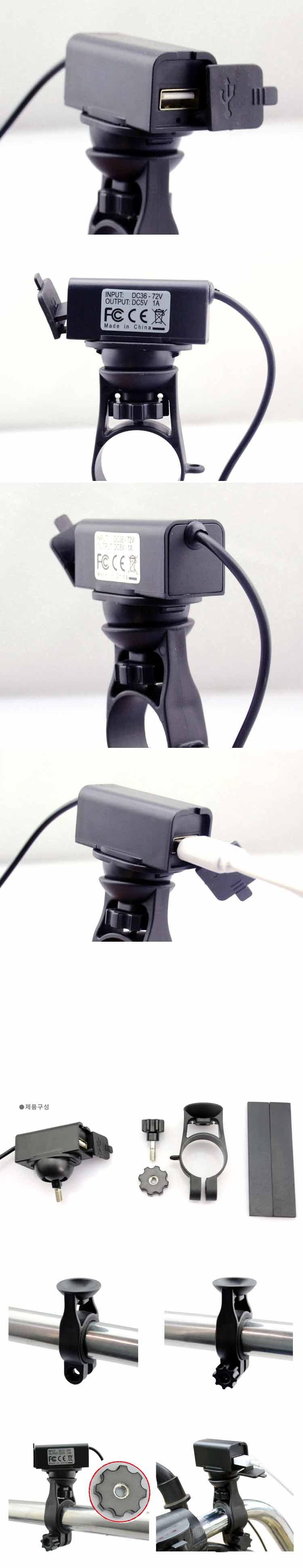 전동스쿠터용 36~72v 입력 USB 5v/1A 충전 아웃렛-핸들거치형