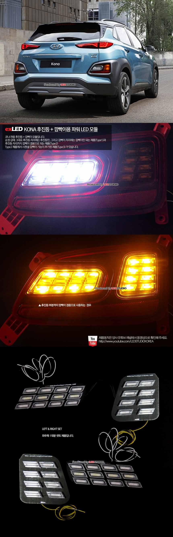 exLED 코나 1533L2 파워 LED 후진등+턴시그널 모듈 (시퀀셜 옵션)