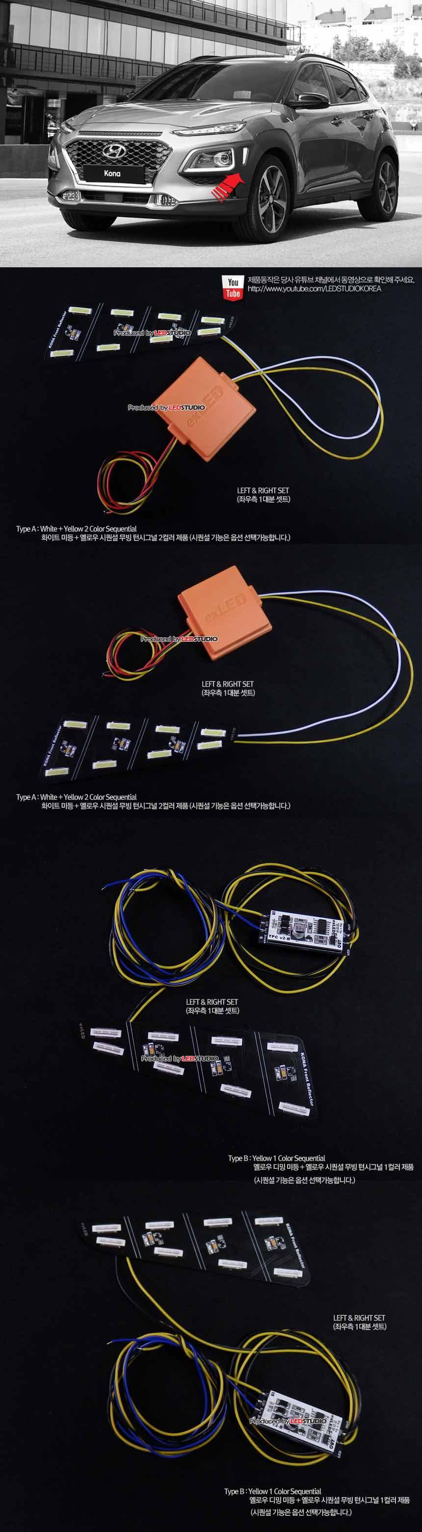 exLED 코나 1533L2 파워 LED 미등+턴시그널 전방 리플렉터 모듈 (시퀀셜옵션)
