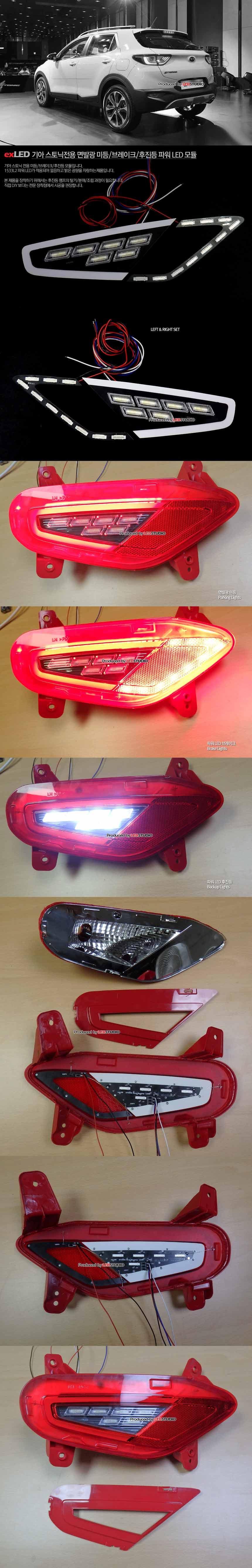 exLED 스토닉 면발광 미등/브레이크/후진등 파워 LED 모듈