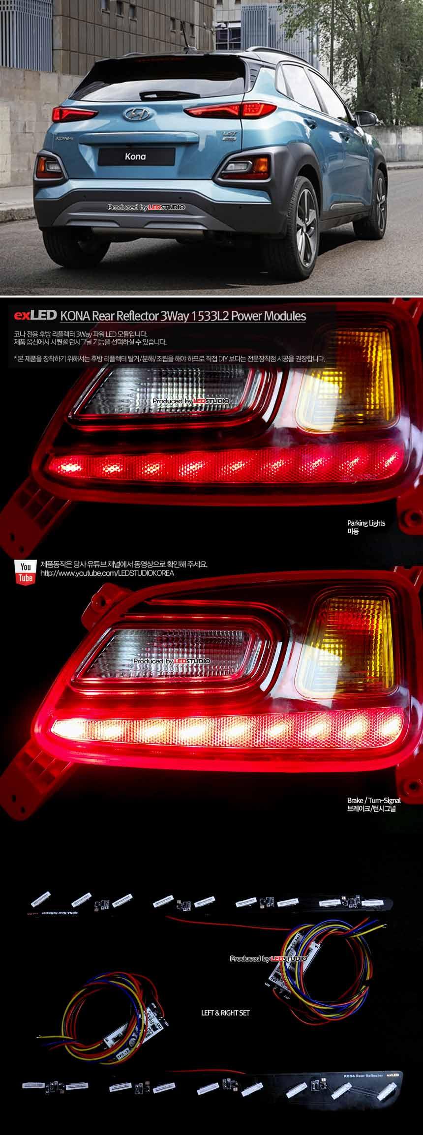 exLED 코나 1533L2 파워 LED 후방 리플렉터 3Way 모듈(시퀀셜 옵션)
