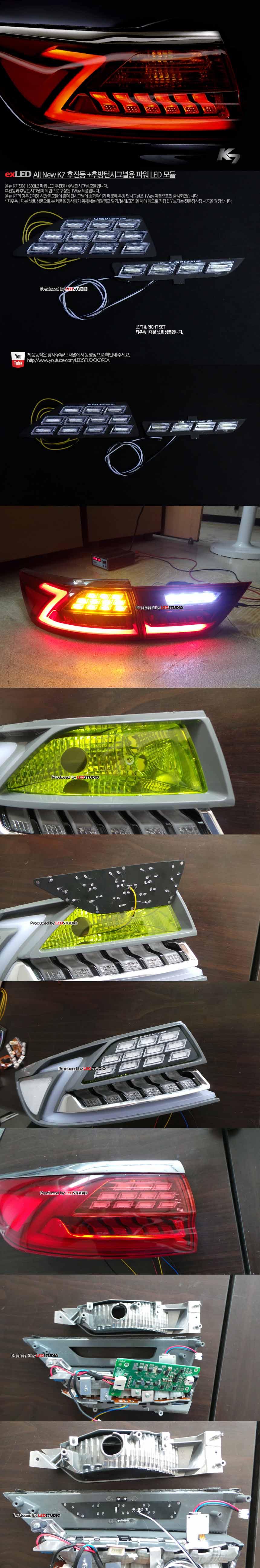 exLED 올뉴K7용 후진등+후방턴시그널 1Way 파워 LED 모듈