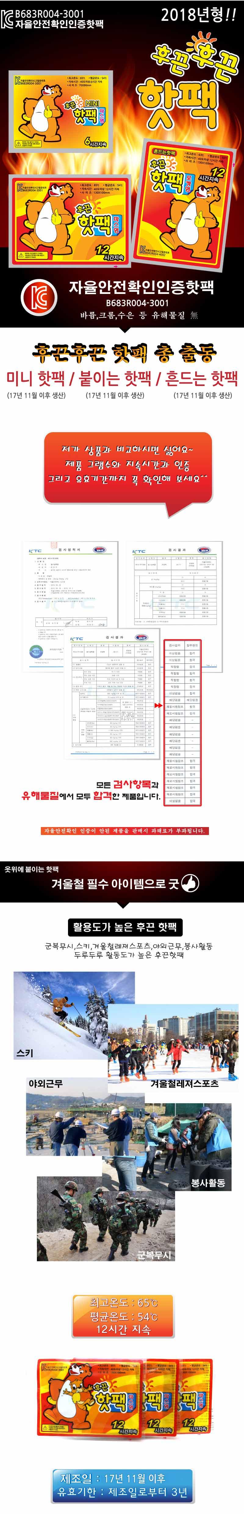 따끈따끈한 흔드는 후끈 핫팩/손난로/ 발열팩/ 방한용품 / 12시간 지속 / 65˚C / KC인증