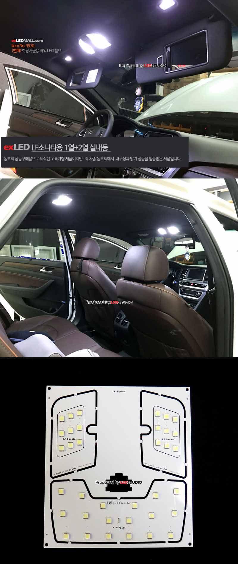 exLED LF 소나타용 실내등(1열+2열) (노말 차량용/공동구매형)