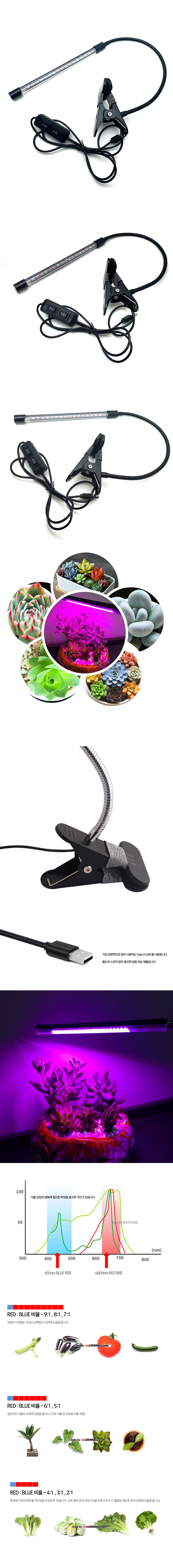 베하.USB 5v 식물성장 5W LED 자바라 스틱