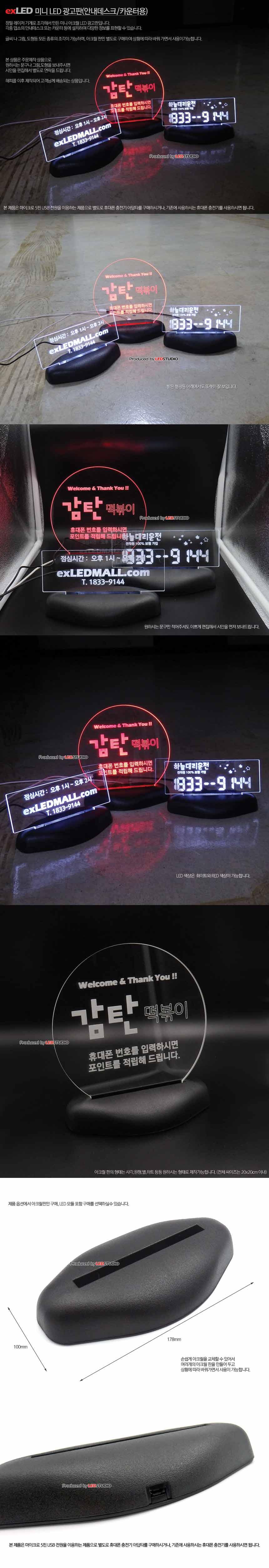 exLED 미니 LED 광고판 (안내데스크,카운터용)