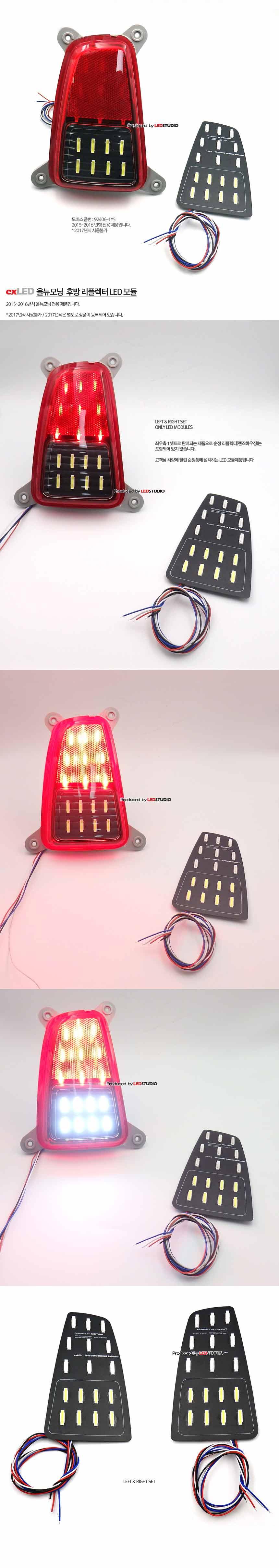 exLED 모닝 2015~2016용 후방 리플렉터 파워 LED 모듈 (미등/브레이크/후진등)