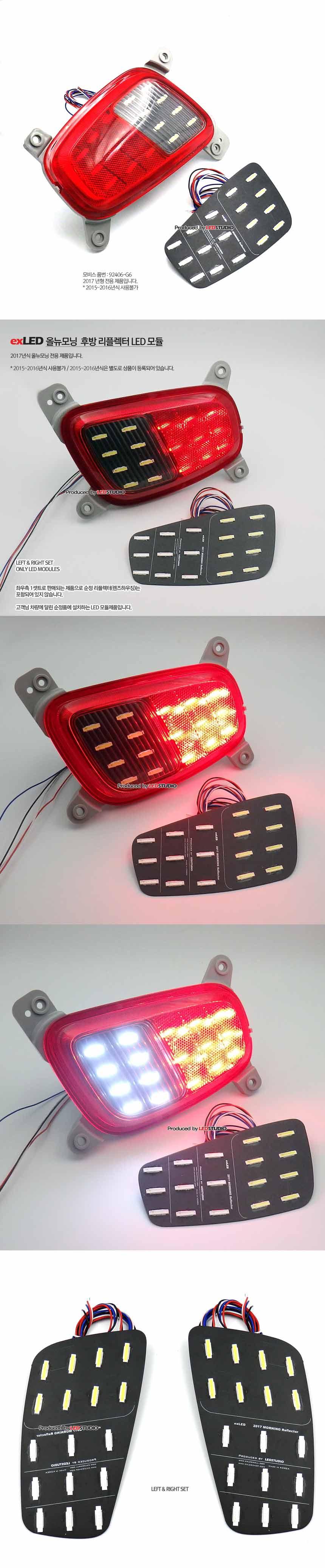 exLED 모닝 2017용 후방 리플렉터 파워 LED 모듈 (미등/브레이크/후진등)