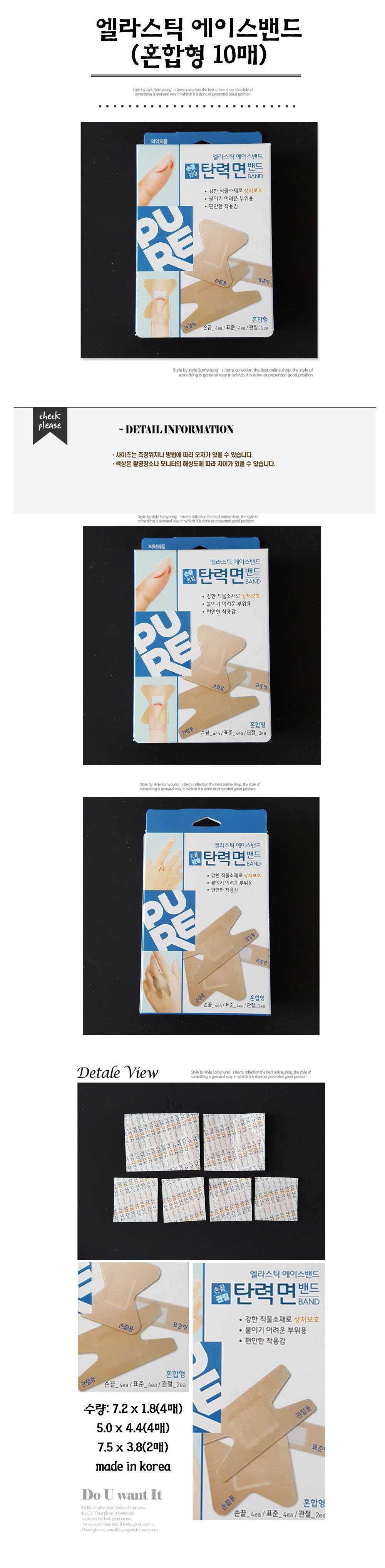 [재고한정]엘라스틱 손끝밴드/관절 밴드/일반밴드 10매 (붙이기 어려운 부위용)