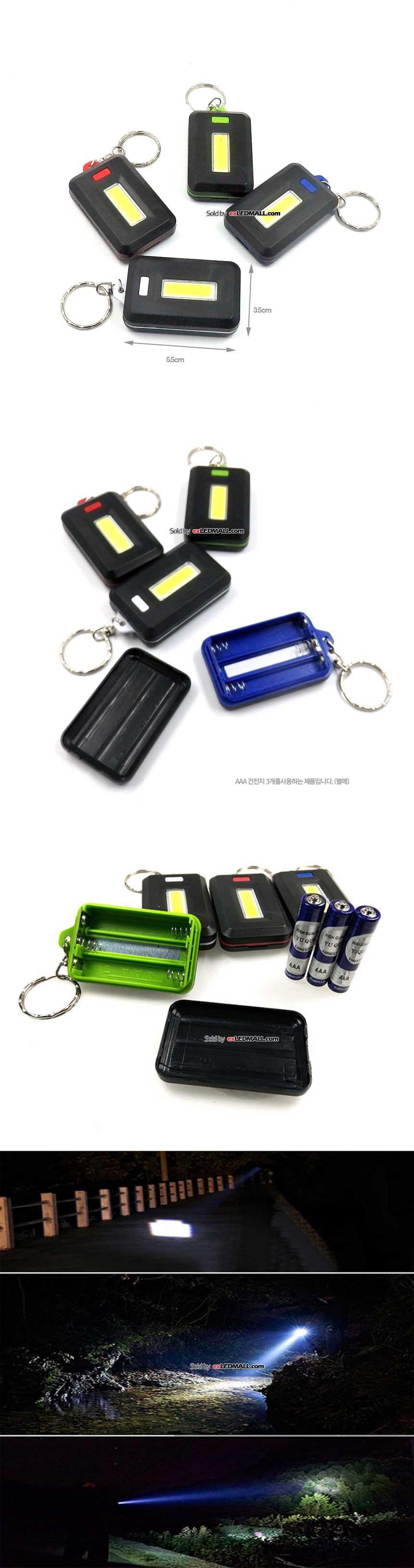 열쇠고리용 3W COB 후래쉬 LED (AAA건전지용)