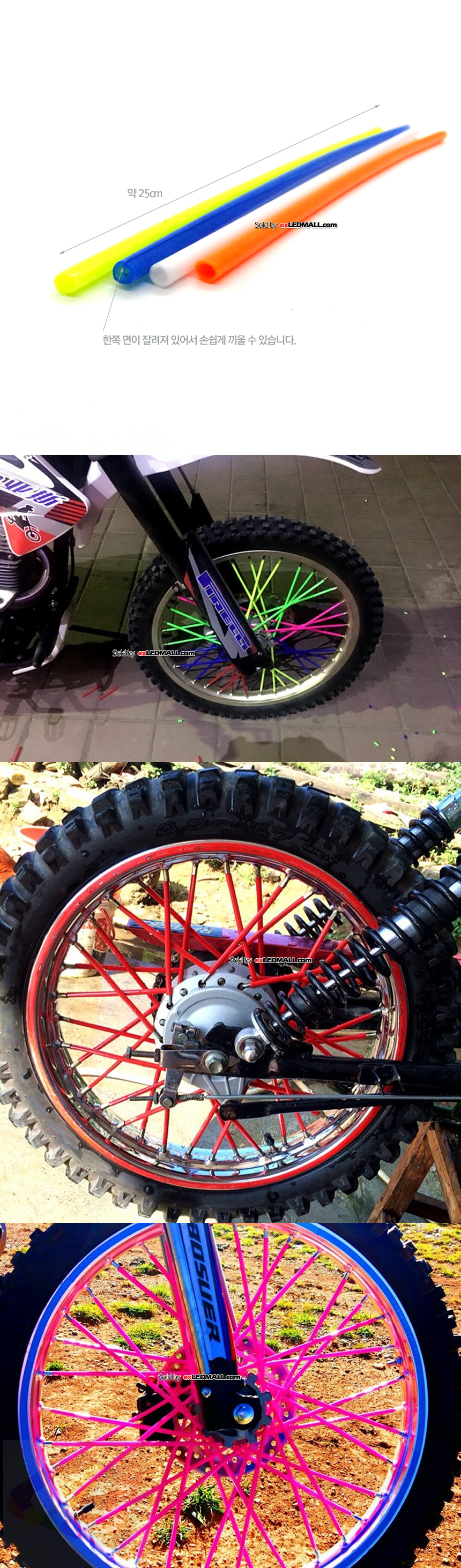 자전거 휠용 데코레이션 튜브 24cm 1개