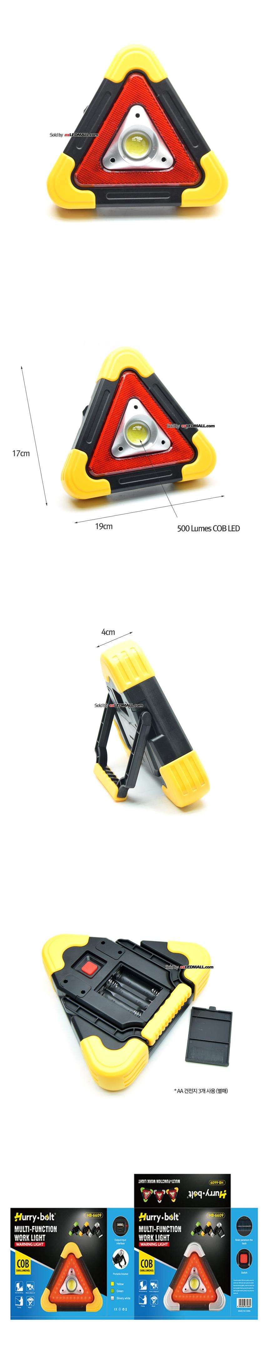 500루멘 COB LED후래쉬 비상 삼각대 (AA건전지용)