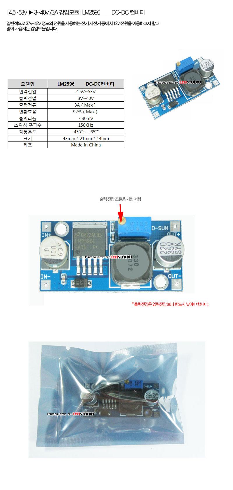 [4.5~53v ▶ 3~40v /3A 강압모듈]  LM2596 DC-DC 컨버터