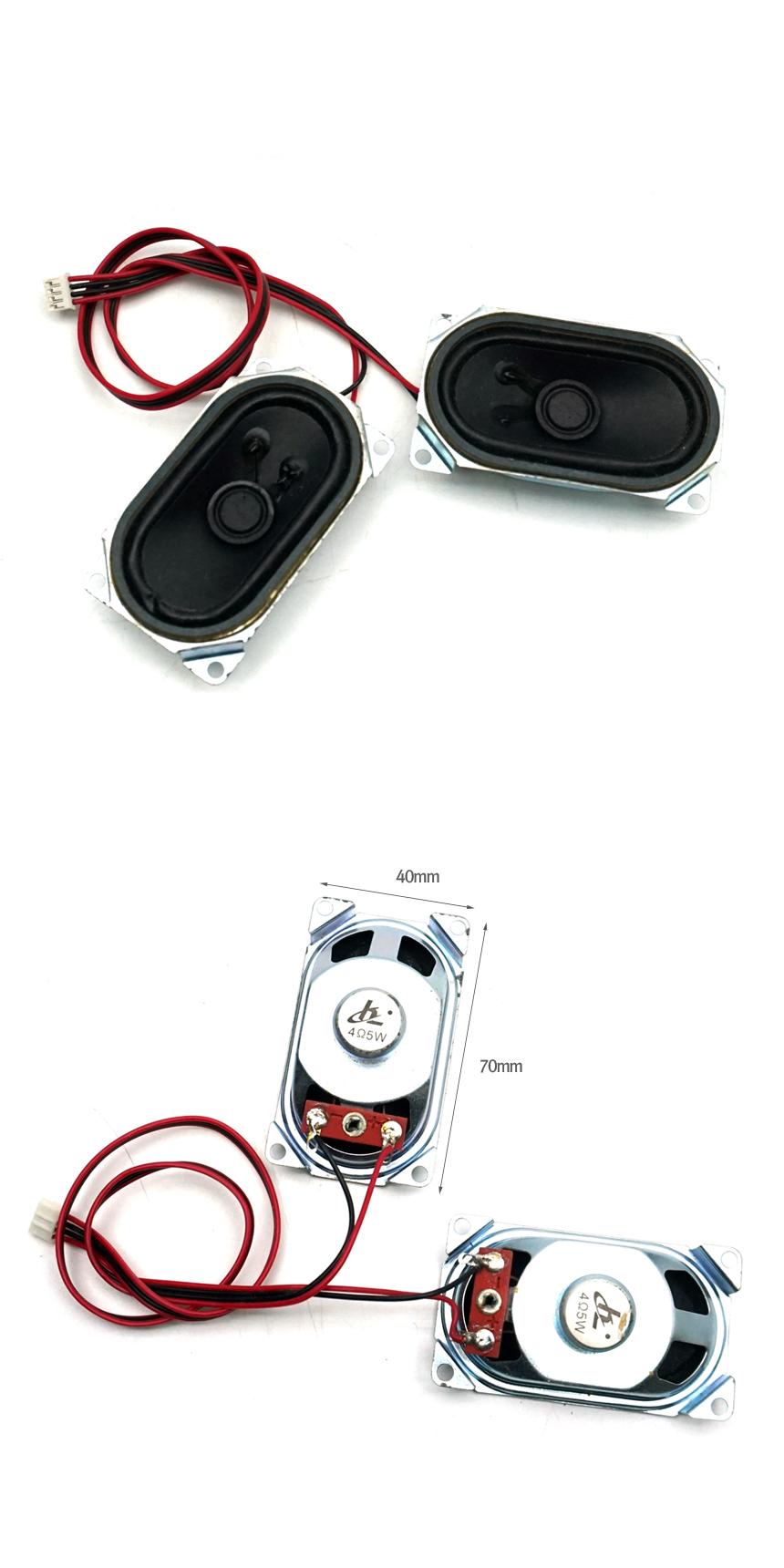 LCD DIY용 5W 4Ω(4옴) 다이나믹 우퍼콘지 고출력 스피커 70x40mm