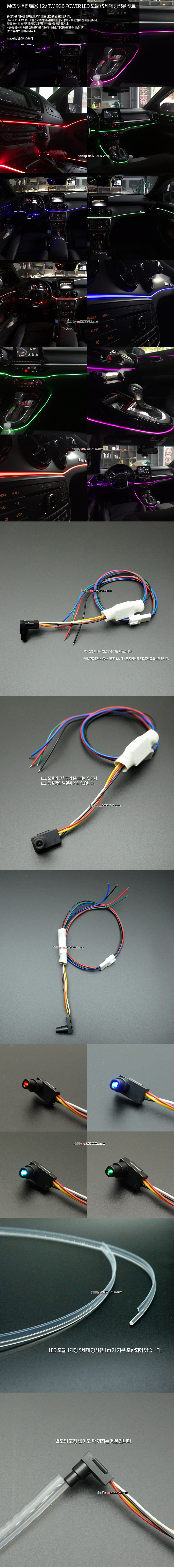 MCS 앰비언트 12v 3W RGB POWER LED 모듈+5세대 광섬유 셋트