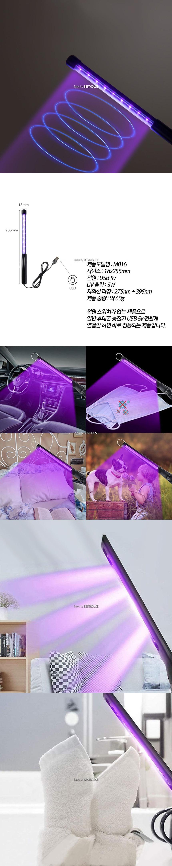 M016 3W USB 5v UV 자외선 살균스틱